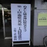 ぬましん駿東地区経営者クラブ(沼津信用金庫)