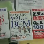 第5回 事業継続計画(BCP)策定プログラム講習会