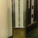 静岡県医療廃棄物適正処理協力会 通常総会