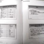 ISO14001規格 2015年改正/DIS版 説明会