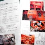 ISO産業廃棄物勉強会