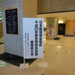 日本環境保全協会 平成25年度合同役員会議・愛媛県大会