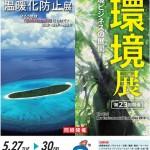 アジア最大級の環境展